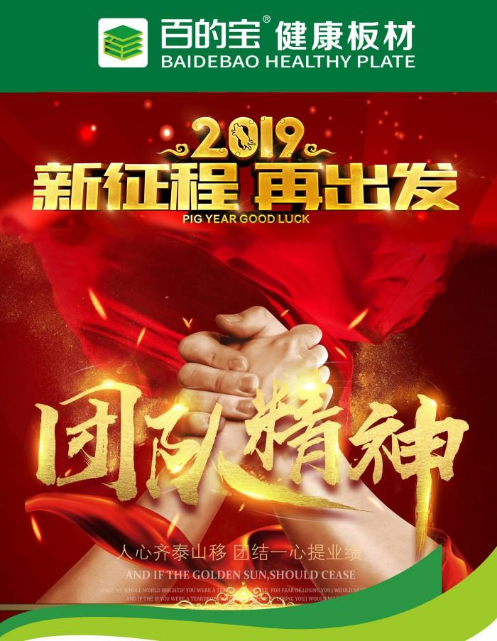 2019中国板材品牌加盟好选择百的宝