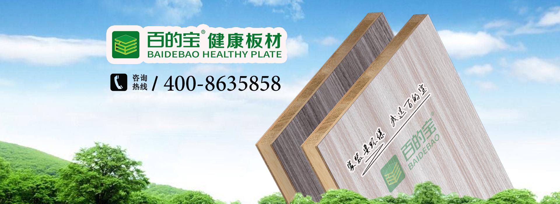 中国十大板材品牌百的宝:一个消费者能看见能记住的健康板材品牌