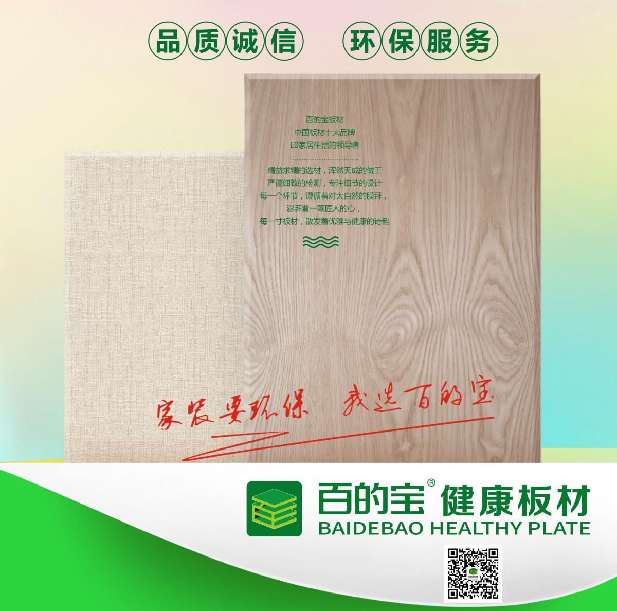 轻奢低调是态度,高端品质是生活|中国板材十大品牌百的宝